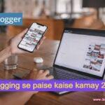 Blogging से पैसे कैसे कमाए 2021 A TO Z- ( हिंदी में पूरी जानकारी 2021 )