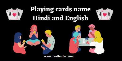 playing cards names with pictures full guide| ताश के पत्तो की जानकारी