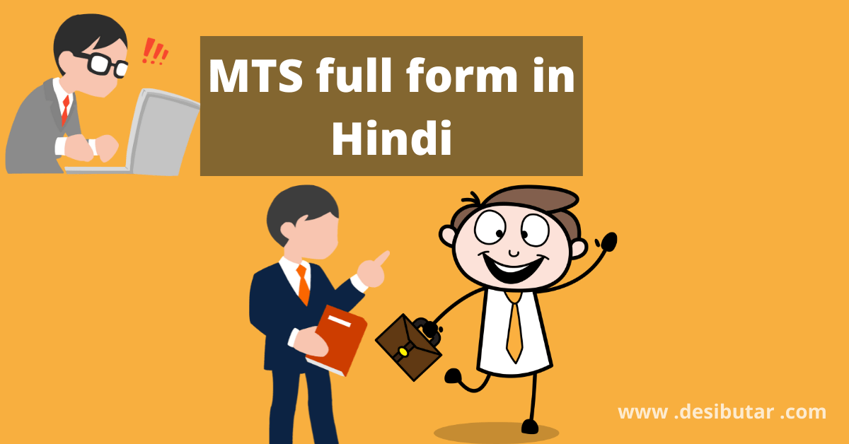 MTS full form in hindi । जानें salary । Scope । Promotion